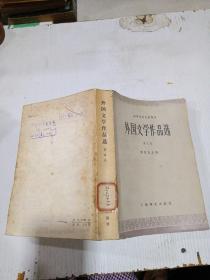 外国文学作品选 第四卷