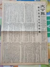 大公报1955年10月17日