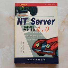 WINDOWS NT SERVER 4.0专业指南(中文版)
