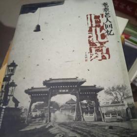 耄耋老人回忆旧北京