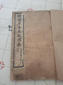 清代中药题材小说,四本合订一册