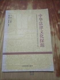 中华法律文化探源