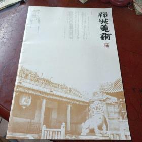 《禅城美术》(创刊号)  8开本