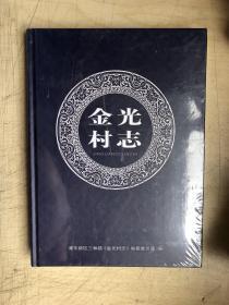 金光村志(全新未启封)