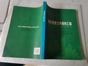 建设工程造价管理文件资料汇编贵州人民出版社