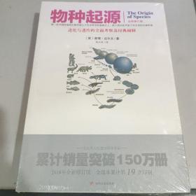文化伟人代表作图释书系(2):物种起源(全新修订版)进化与遗传的全面考察及经典阐释