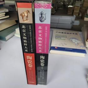 北京文物精粹大系:陶瓷卷(上下)
