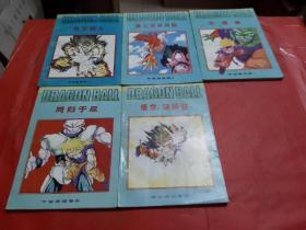 七龙珠-- 宇宙游戏卷 (1--5册全)