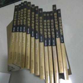 刑事审判参考(总第100—总112集。共13本和售)