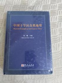中国干旱区自然地理☆
