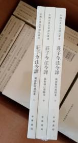 庄子今注今译(全三册)全新正版塑封