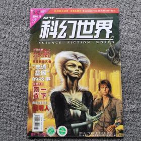 科幻世界2000年第11期