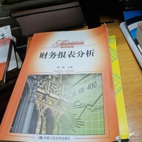 财务报表分析(经济管理类课程教材·金融系列)