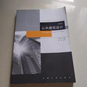 公共建筑设计(第3版)