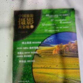 中国旅游摄影黄金地3