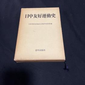 日中友好运动史(日文原版)