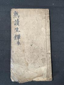 清代文人墨客手写文章诗集《宜风宜雅》字体清秀漂亮。手写孤本。拿回去装裱成册页不错。