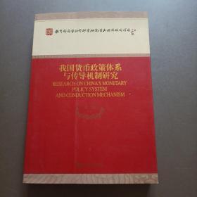 我国货币政策体系与传导机制研究