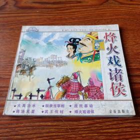 中国历史故事绘画丛书1《烽火戏诸侯》