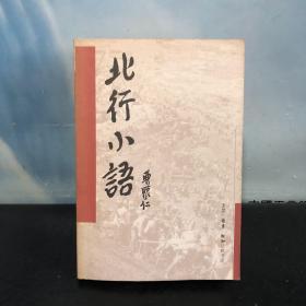 北行小语:一个新闻记者眼中的新中国