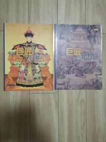 中国巨匠美术丛书 7册合售