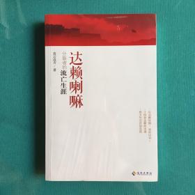 达赖喇嘛:分裂者的流亡生涯(塑封95品)