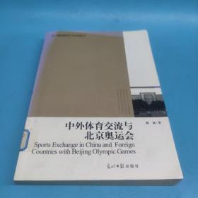 中外体育交流与北京奥运会(签名本)