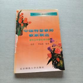 中国特级教师教案精选.初中三年级化学分册