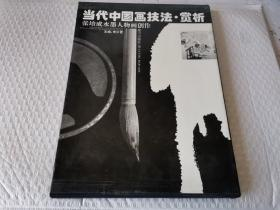 当代中国画技法赏析接力出版社