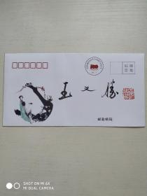 著名画家王义胜老师签名钤印,纪念封。