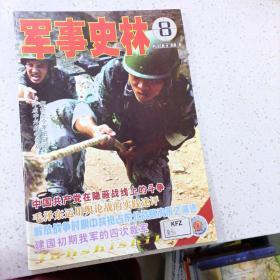军事史林,2014年第八期,毛泽东运用舆论战的实践述评