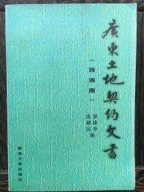 广东土地契约文书:含海南