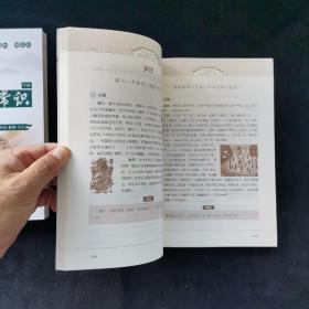 董语文:古代文化常识知识点解析