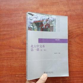 北大中文系第一课(第二版)
