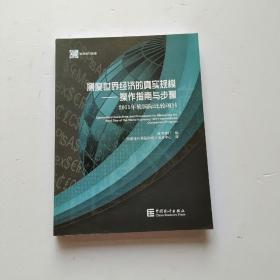 测度世界经济的真实规模:操作指南与步骤:2011年轮国际比较项目
