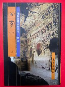 《佛教画藏》系列丛书 禅部:公案 一 (全三册)