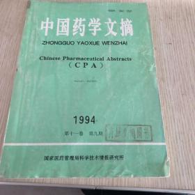 中国药学文摘1994第十卷第九期