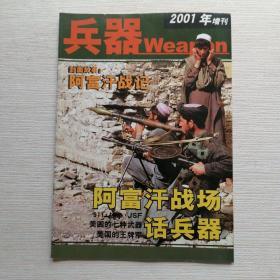 兵器 增刊 2001年