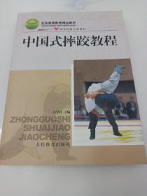 中国式摔跤教程