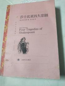 译文名著精选:莎士比亚四大悲剧