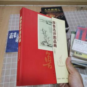 跟鲁迅评图品画(中国卷)大量插图
