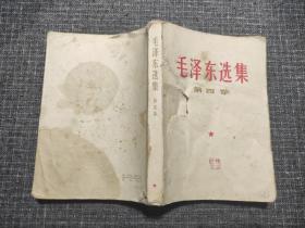 毛泽东选集 第四卷【前封有破损,后封有油印,内页完好,品见图】