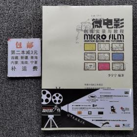 微电影创作实录与教程