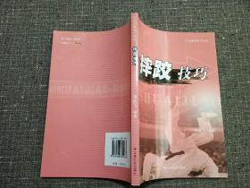 摔跤技巧     大众体育技巧丛书  【配图】