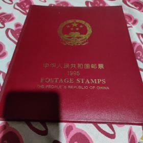 1995年版中华人民共和国邮票(缺中韩海底光缆系统开通)