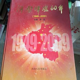 河南辉煌60年