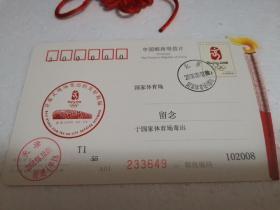 (稀有版)第29届奥林匹克运动会开幕式明信片【国家体育场、留念册、于国家体育场寄出】