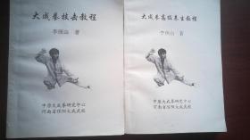 大成拳技击教程+大成拳高级养生教程