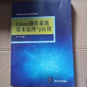 Linux操作系统基本原理与应用 高等院校信息技术规划教材