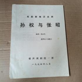 闽剧新编历史剧  孙权与张昭